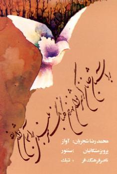 طرح روی جلد آلبوم آستان جانان