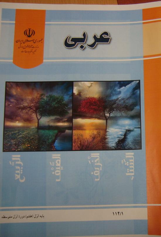 کتاب عربی جدید التالیف